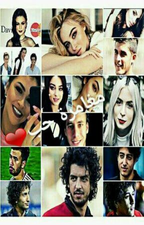 مغامرة حب by NadaBoyband