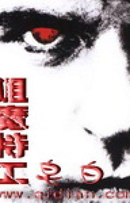 Đọc truyện Bắt Ma Đặc Công 狙魔特工 [Editor: Vô Danh Cốc]