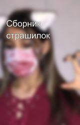 Сборник страшилок by b1r2u3t4s5k6a7y8