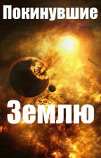 Покинувшие Землю by yuliya83