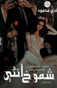شموخ انثى  (الجزء الثانى) -  الكاتبه ندى محمود cover