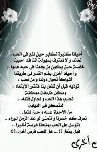 وللحب فرص أخرى (الجزء الأول من سلسلة حكايات الحب والقدر ) .. قيد التعديل cover