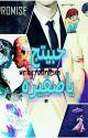 حبيتج ياصغيره  by roOro_seh