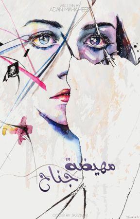 مهيضة جناح by Adan-Mahameed
