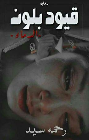 """"""" قيود بلون الدماء """" بقلم/ رحمة سيد by RaHmaSayed7"""
