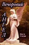 Вечоровий Ангел cover