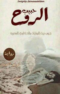 حبيب الروح cover