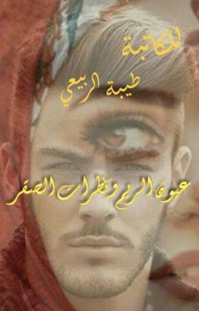 عيون الريم ونظرات الصقر by Senyoriiita