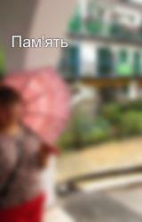 Пам'ять by user18555612