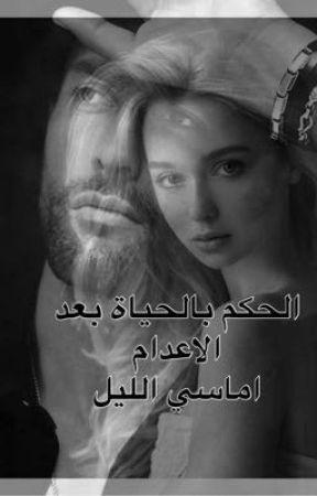 الحكم بالحياة بعد الاعدام  by MaryamYousif725