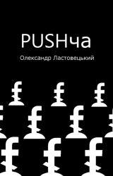 PUSHча by lastovetskyi