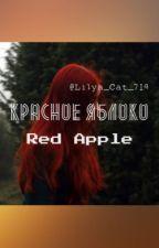 Красное яблоко/Red Apple от Lilya_Cat_719