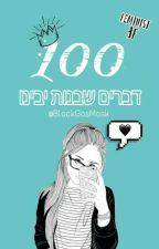 100 דברים שבנות יבינו by BlackGasMask