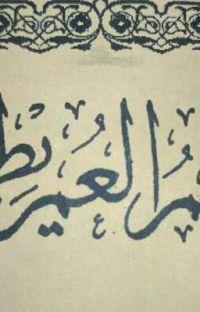 Nadzom Al 'Imrithi cover