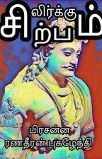 சிலிர்க்கும் சிற்பம் द्वारा prazannapugazh