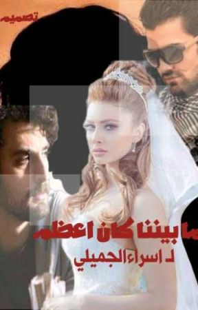 #ما_بيننا_كان_اعظم by Esraa_aljumaily