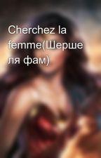 Cherchez la femme(Шерше ля фам) by Lady_Di_M