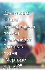 """Сочинение """"Какие человеческие пороки высмеивает Гоголь в поэме """"Мертвые души""""?"""" by Enot_Hiyo"""