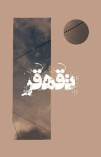 تَقَهْقُرٌ. | كِتَاب  cover