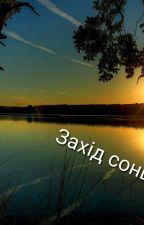 Захід сонця від DASHA40017123