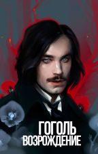Гоголь. Возрождение by DarkGogol1852