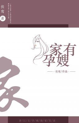 Đọc truyện [BHTT] [QT] Nhà Có Chị Dâu Mang Bầu - Phúc Loan