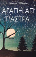 """""""Αγάπη απ' τ'άστρα"""" (ποιητική συλλογή) by LuminusMor13"""