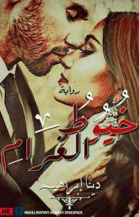 خيوط الغرام cover