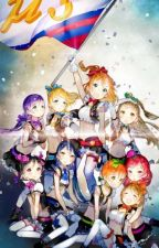 (Finished )Love live x Male! reader one-shots by DeanTheWriter