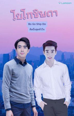 Bo Go Ship Da - คิดถึงสุดหัวใจ [BL] by Y-Lamoon