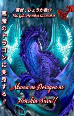悪魔のドラゴンに変身する- Akuma no doragon ni henshin suru