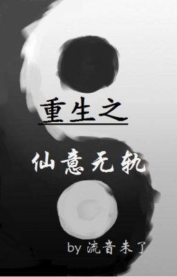 Đọc truyện [BHTT] Trọng Sinh Chi Tiên Ý Vô Quỹ - Lưu Âm Vị Liễu