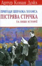 Пістрява стрічка-Артур Конан Дойл   від DashaKhatrus
