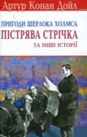 Пістрява стрічка-Артур Конан Дойл   by DashaKhatrus