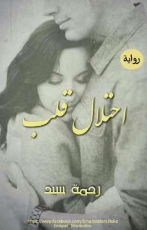 """"""" احتلال قلب """" بقلم/ رحمة سيد by RaHmaSayed7"""