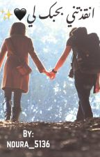 انتقذتني بحبك لي by noura_5136