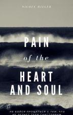 Боль сердца и души by Nika442612