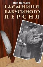 Таємниця бабусиного персня від JanaVeselka