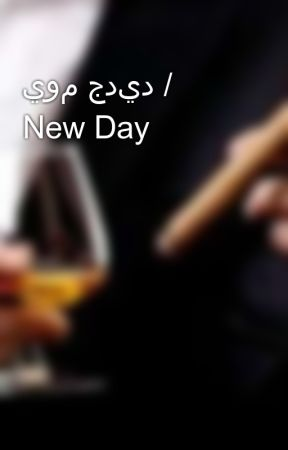 يوم جديد / New Day by Hytham1983