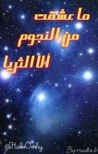 ما عشقت من النجوم إلا الثريا  cover