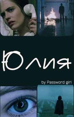 Юлия by Password_girl