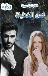 ثمن الخطيئة { مكتملة } cover