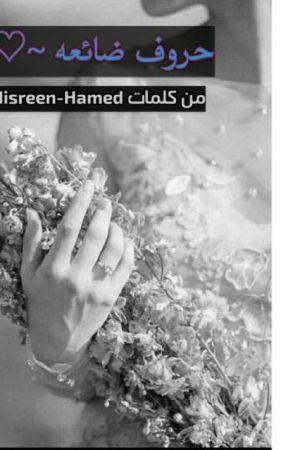 حروف ضائعه  by Nisreen_Hamed