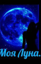 Моя Луна... by Moon_0108