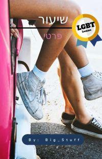 שיעור פרטי(girl×girl) cover