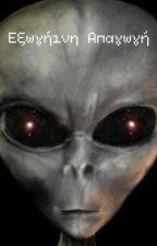 Εξωγήινη Απαγωγή από Magda_Asimakopoulou