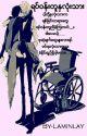 ရပ်ဝန်းတူနှလုံးသား (Completed)(ZG&Uni) by LaminlayLaminlay3
