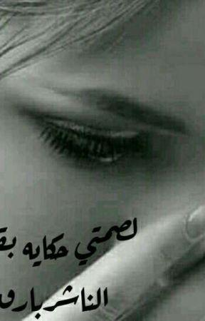 لصمتي حكايه بقلم شيماء المشهداني by Bareq_Aliraqi9