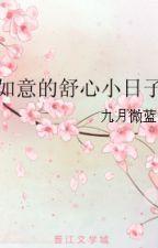 [NT] Như Ý thư thái tiểu thời gian - Cửu Nguyệt Vi Lam. by ryudeathooo