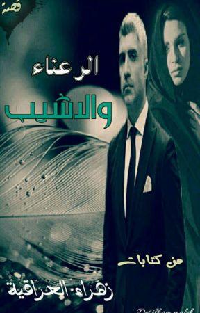 الرعناء والأشيب  by ZahraKhudhr